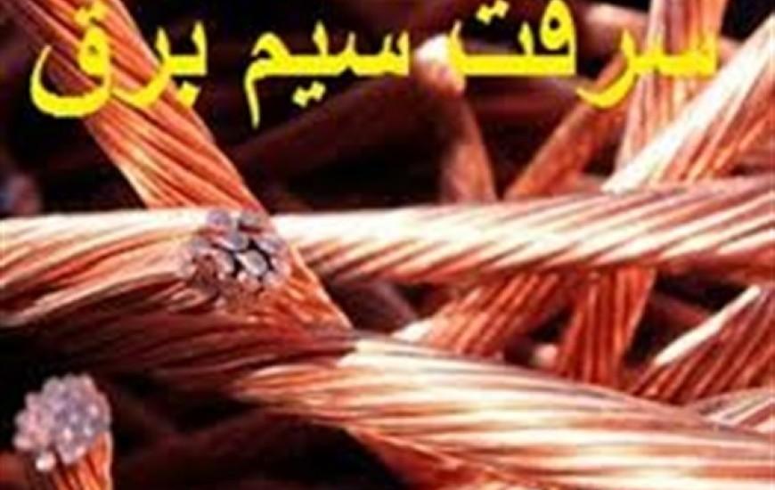 نتیجه تصویری برای سرقت سیم برق روستای